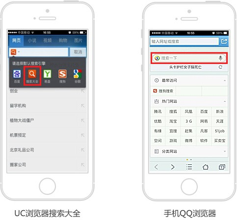 uc浏览器与手机QQ浏览器